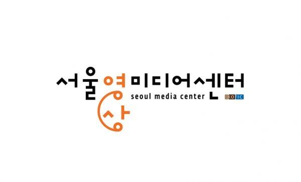 서울영상미디어센터 (seoul media center) logo type