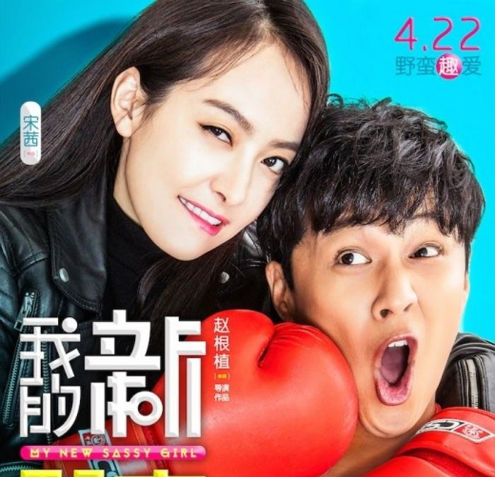 """My Sassy Girl 2"" Posters Reveals Relationship Struggles"