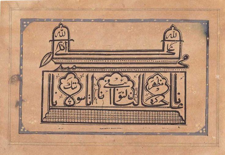 INDO ISLAMIC ARABIC FINE KALMA CALLIGRAPHY BUILDING PAINTING WALL DECO GIFT