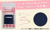 そめそめキット 紺ネイビー/ 染料(染め粉)の染色キット 綿麻用 | 染料(染め粉)の色材専門店   カラーマーケット