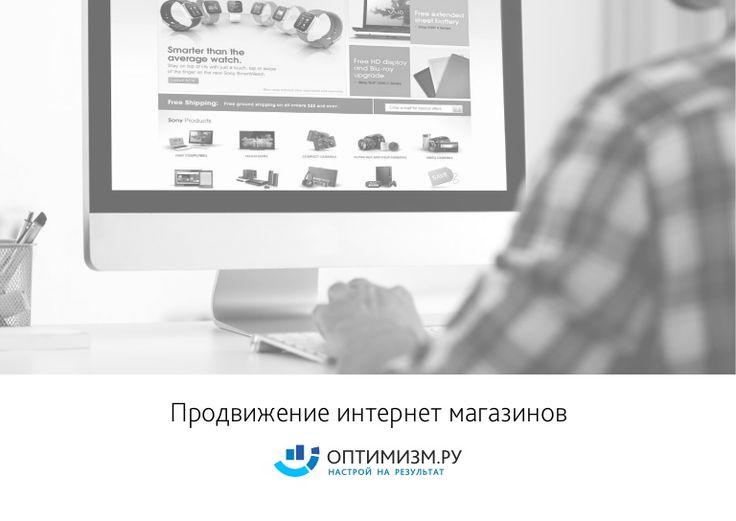 """Кейсы компании """"Оптимизм"""" о продвижении интернет-магазинов"""