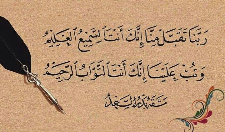 Pin By Khaled98 On اذكار و آيات قرانية بلخط العربي Prayer For The Day Prayers Islam
