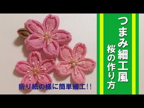 和小物TV手芸 縫わずに簡単 つまみ細工風 折り紙みたいに作る 簡単コサージュ#031 How to make flowers - YouTube