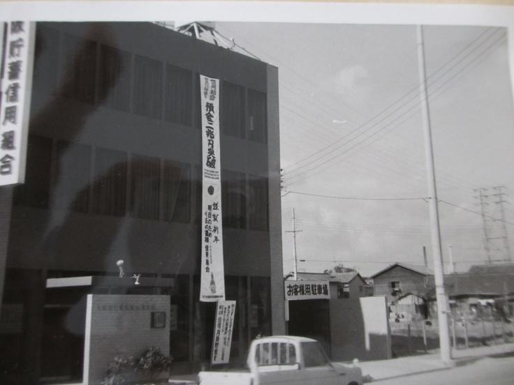 【本店営業部】淀川区の現店舗の昔の姿です。
