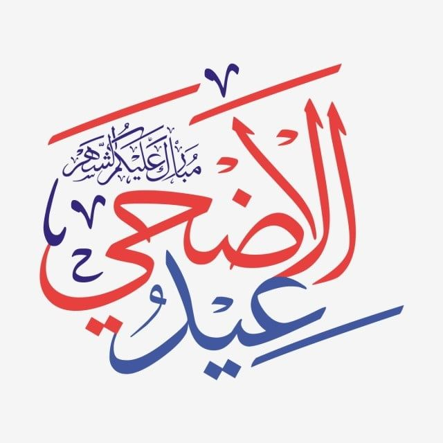 Eid Adha Mubarak Arabic Calligraphy Free Logo Design Template Adha Arab Arabian Png And Vector With Transparent Background For Free Download Logo Design Free Templates Logo Design Template Logo Design Free