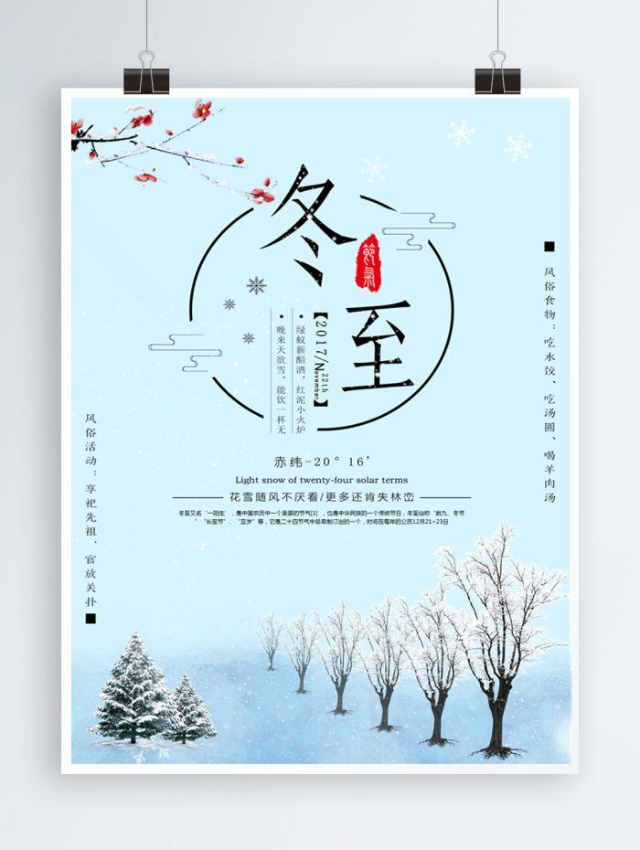 winter solstice creative advertising fresh winter solstice campaign