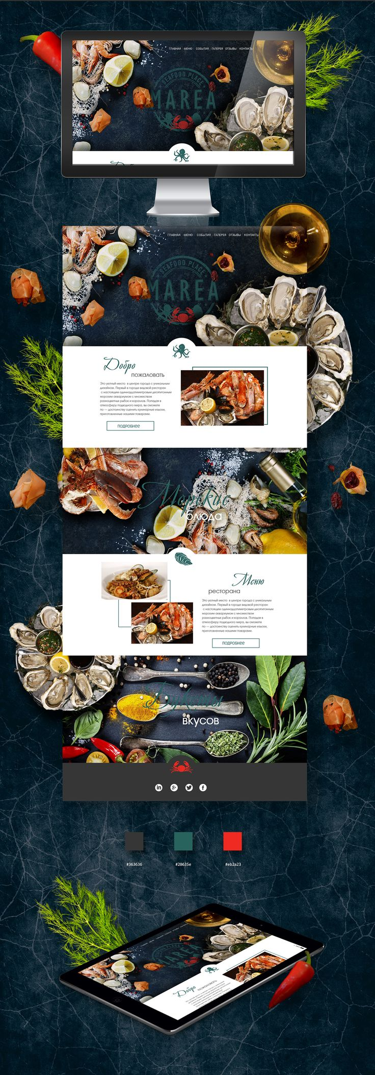 Website design restaurant(Дизайн сайта ресторана) on Behance