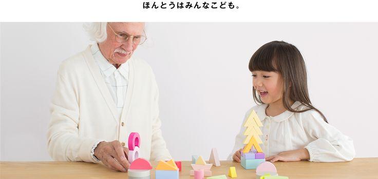 KUUM(クーム)は、フェリシモが販売する全く新しいタイプのつみきです。全てのタイプの好奇心を刺激し、アート、ポエム、ガジェット、パズルの4つのひらめきと創造性をのばすためのお手伝いをします。こどもから大人まで感性を育む知育玩具です。