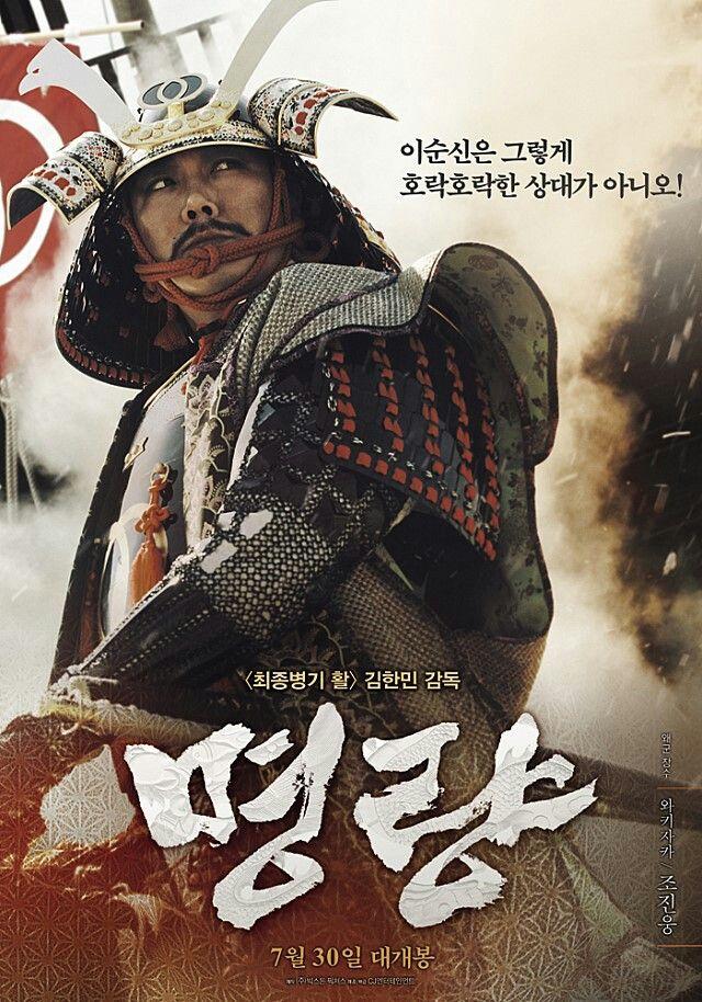 명량 #korea #movie