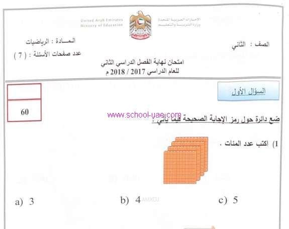 الامتحان الوزارى مادة الرياضات للصف الثاني نهاية الفصل الثانى 2018 الامارات Math Exam School