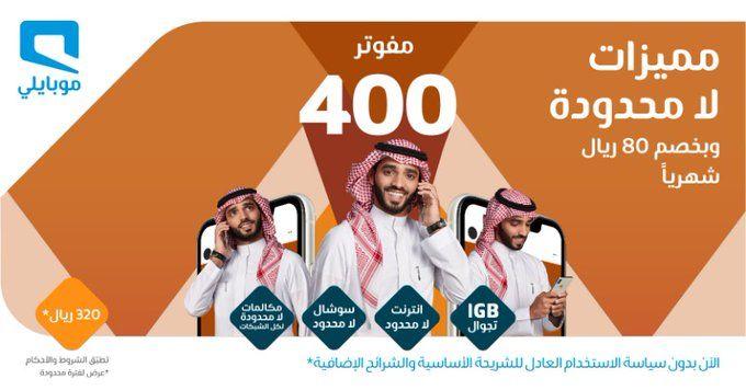 عرض موبايلي السعودية علي باقة مفوتر 400 بخصم 20 السبت 11 7 2020 عروض اليوم Movie Posters Offer