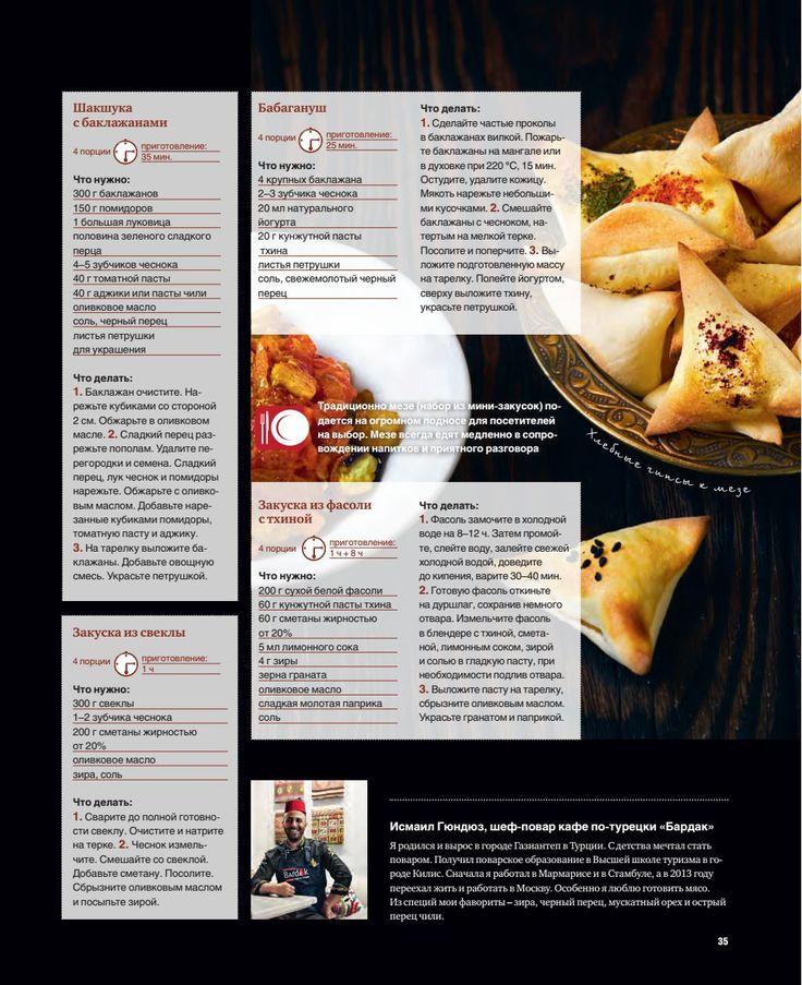 Турецкие закуски