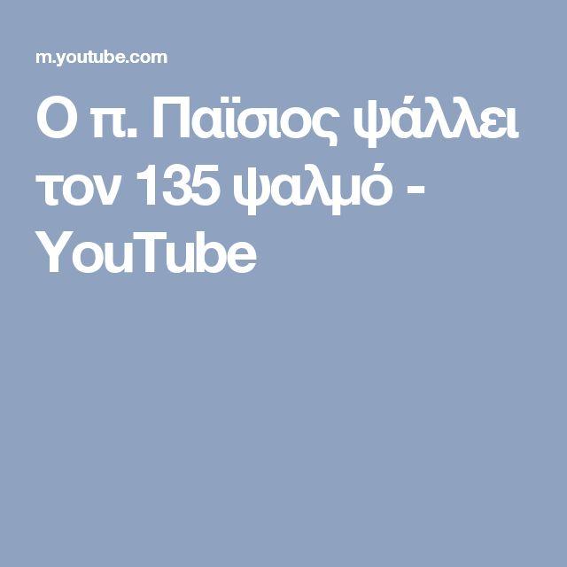 Ο π. Παϊσιος ψάλλει τον 135 ψαλμό - YouTube