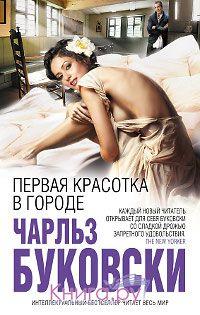 Чарльз Буковски - Первая красотка в городе