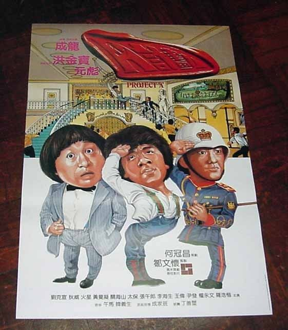 """Jackie Chan """"Project A"""" Sammo Hung RARE Hong Kong 1983 POSTER A #Posters"""