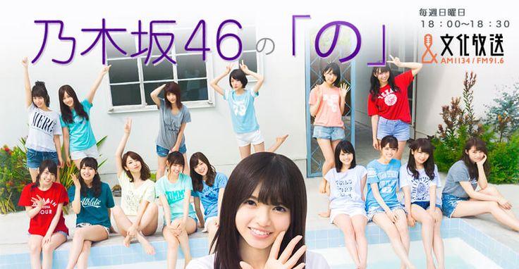 ラジオ乃木坂46 のの#0-206.mp3