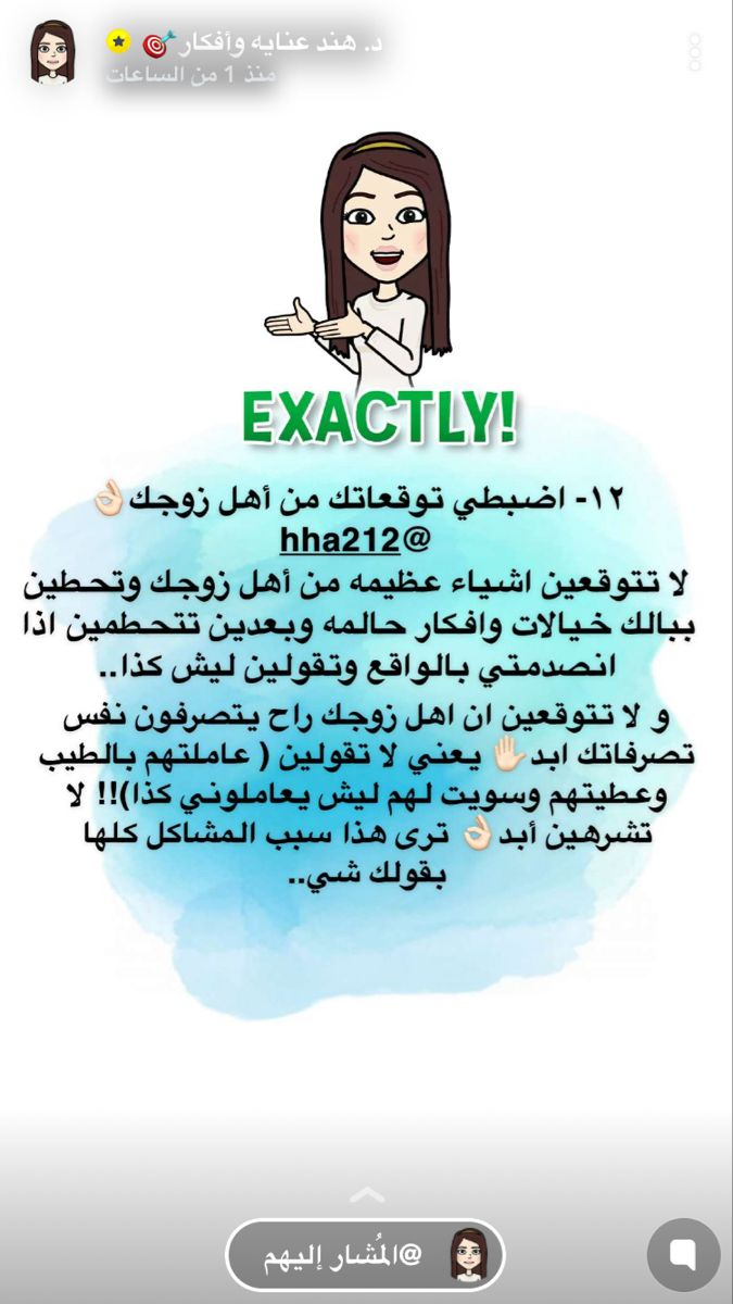 Pin By ː Iss Yaa On التعامل مع اهل الزوج Life Rules Memes Life