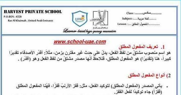 متابعى موقع مدرسة الامارات ننشر لكم اوراق عمل درس المفعول المطلق مادة اللغة العربية للصف السادس الفصل الدراسى الأول 2019 2020 وف Private School Lesson School