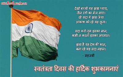 inspirational desh bhakti poem hindi india indianindependenceday deshbhaktipoems