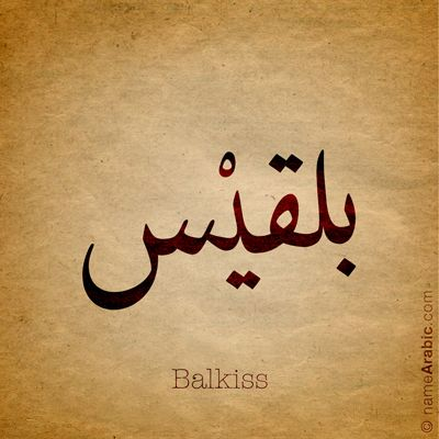 #Balkiss #Arabic #Calligraphy #Design #Islamic #Art #Ink #Inked #name #tattoo Find your name at: namearabic.com