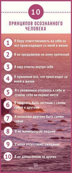 10 принципов осознанного человека