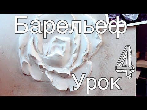 БАРЕЛЬЕФ урок 4 - шкурим, шпаклюем - YouTube