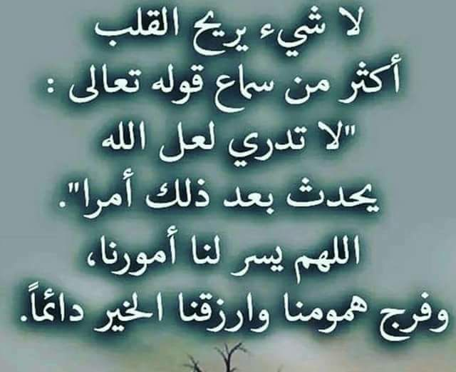 Pin By وسام عساف On Duea دعاء Quran Verses Islamic Quotes Best Quotes