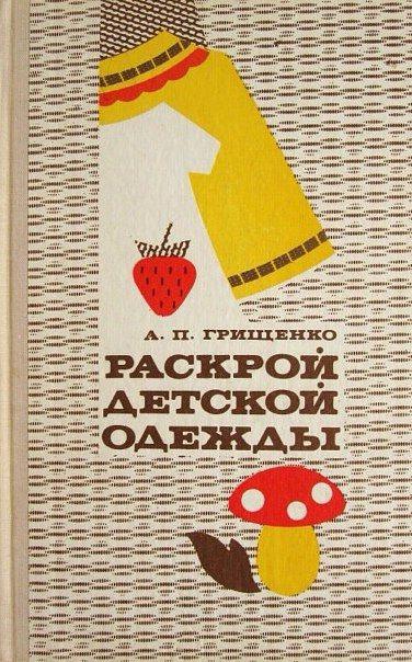 "A. Grishchenko, Pattern-making for Children's Clothing, Kharkov, 1976. Учебник ""Раскрой детской одежды"" (А.П. Грищенко). Харьков 1976 г."