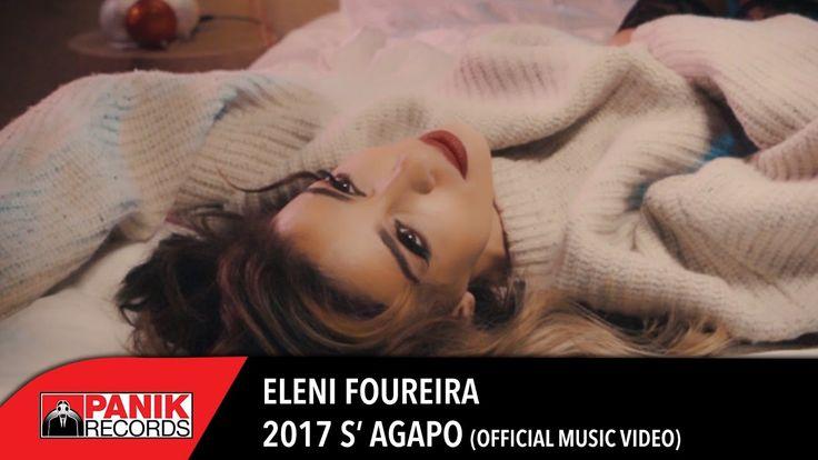 Ελένη Φουρέιρα - 2017 Σ' Αγαπώ\Eleni Foureira - 2017 S' Agapo | Official...