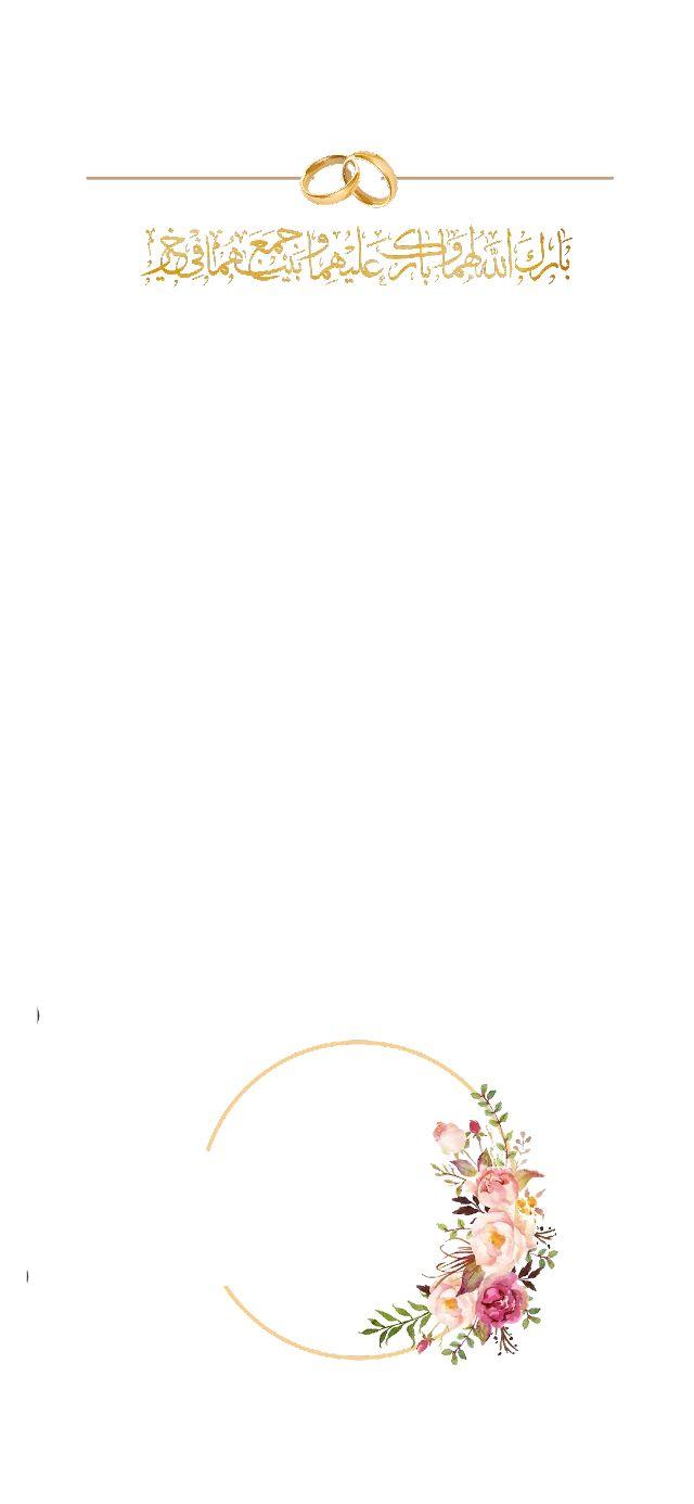 تقويم تاريخ ذهبي 2019فلتر زواج ورد انوار عريس قفص خاتم Wedding Background Wallpaper Phone Wallpaper Patterns Photo Frame Wallpaper