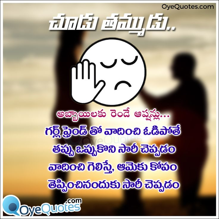 Best Lagics Of Love In Telugu: 25+ Best Ideas About Famous Dialogues On Pinterest