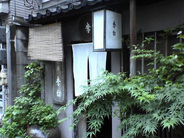 cafe 李白 . kanda jimbocho / scripsisti: Picture, Kanda Jimbocho, Cafe Natural, Feeling, Cafe 李白, Japan Cafes, Japanese Cafes, Cafe Kanda, Cafe 26446 30333