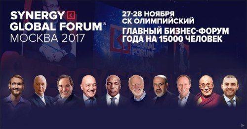 Ник Вуйчич и Эмир Кустурица выступят на Synergy Global Forum 2017 в Москве  27-28 ноября в Москве в СК Олимпийский пройдет самое масштабное бизнес-событие года - Synergy Global Forum 2017!  http://ift.tt/2zV63Ag  #Вуйчич #Кустурица