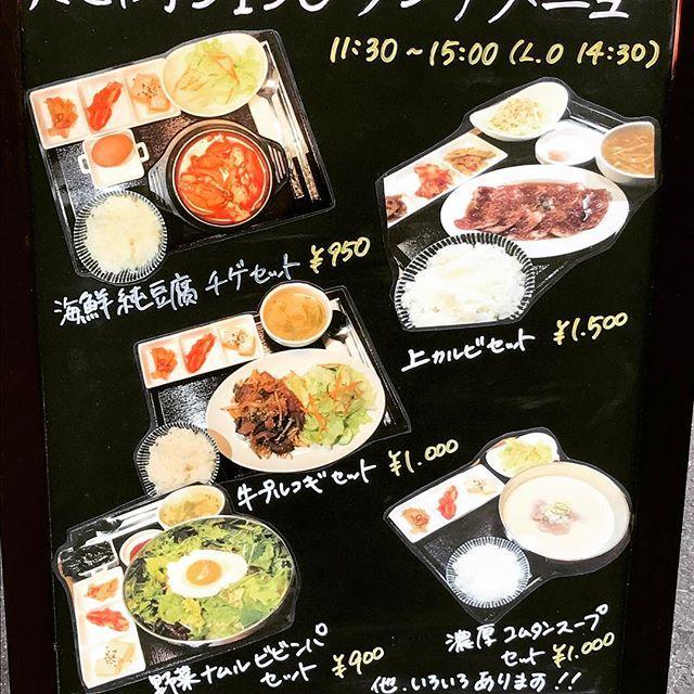 こんにちは! 鋳物焼肉3136です(#^.^#) . 肌寒いですね… こんな日のランチは、温まる『海鮮スンドゥブチゲ』セットがオススメですo(^▽^)o . 他にも多数ランチあります! . . ぜひ〜🎵 . #六本木 #完全個室 #鋳物焼肉 #表参道 #韓国料理 #サムギョプサル #個室#姉妹店 #肉フェス #同伴 #個室焼肉 #隠れ家 #マッコリ #大江戸線 #新大久保 #チーズダッカルビ #韓国 #韓国旅行 #肉 #姉妹店 #表参道 ##六本木 #完全個室 #鋳物焼肉 #表参道 #韓国料理 #サムギョプサル #個室#姉妹店 #肉フェス #同伴 #個室焼肉 #隠れ家