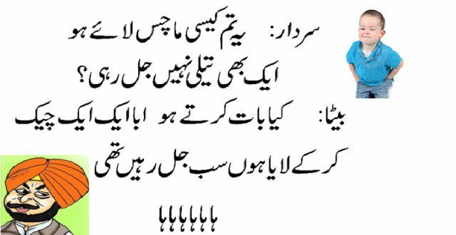 Sardar Most Funny Jokes in Urdu