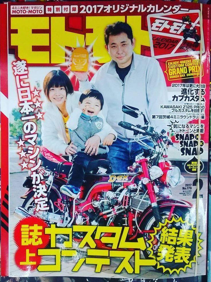 Magazine Japonais MotoMoto Minibikes Honda Dax & Monkey / Envoi Gratuit du JAPON
