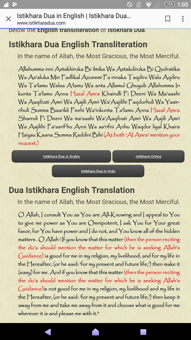 Pin by Shumaila Khan on Duas Dua in english, Istikhara
