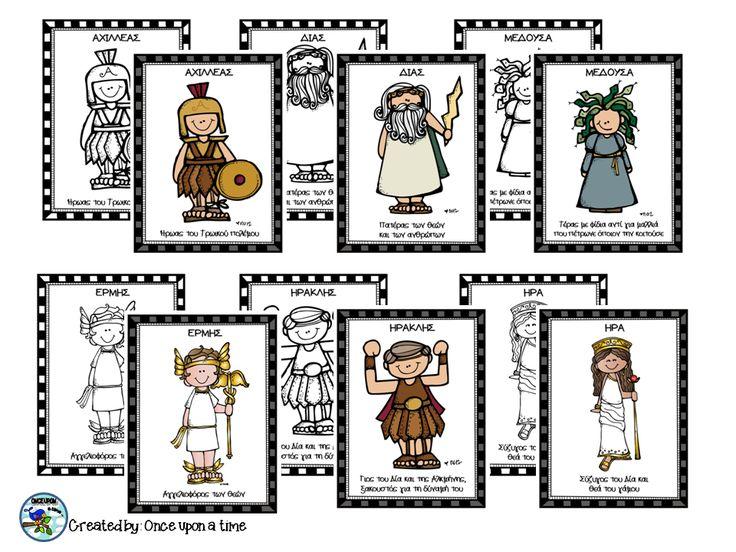 Πόστερ Ελληνικής Μυθολογίας https://www.teacherspayteachers.com/Product/--2997083