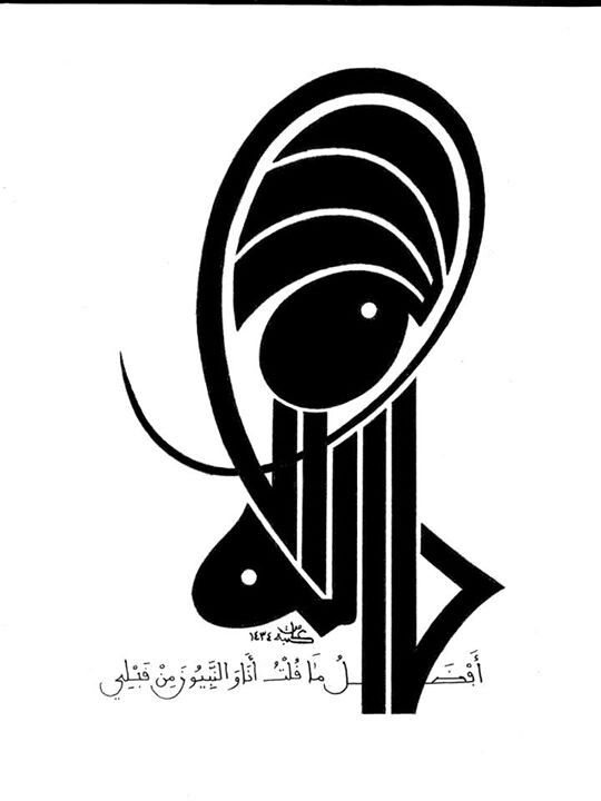 ﻻ إله إﻻ الله ... There is no god but Allah ...