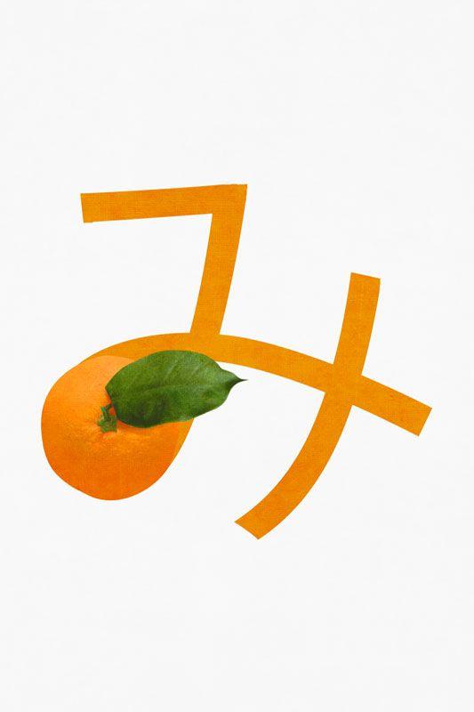 み is for Mikan