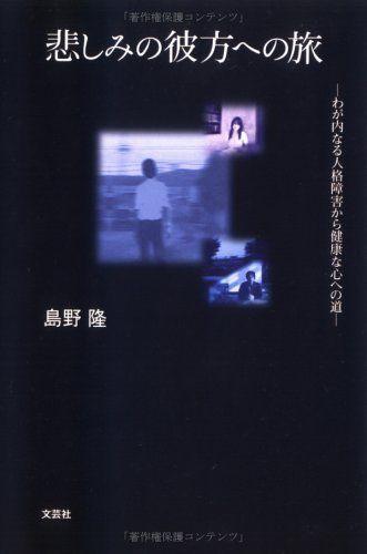 悲しみの彼方への旅―わが内なる人格障害から健康な心への道 島野 隆, http://www.amazon.co.jp/dp/4286015327/ref=cm_sw_r_pi_dp_8wu4tb1Y1FF5N