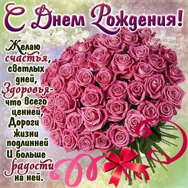 pozdravleniya-s-dnem-rozhdeniya-devushke-mercayushie-otkritki foto 17