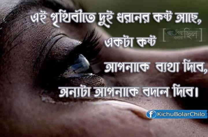 Bengali Funny Love Quotes : ... love quotes forward facebook unlimited post top 20 bangla love quote