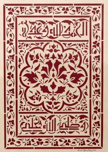 :::: ✿⊱╮☼ ☾ PINTEREST.COM christiancross ☀❤•♥•* :::::    Kātı' – Hat Tezhip - Sadece Allaha hamd edilir.