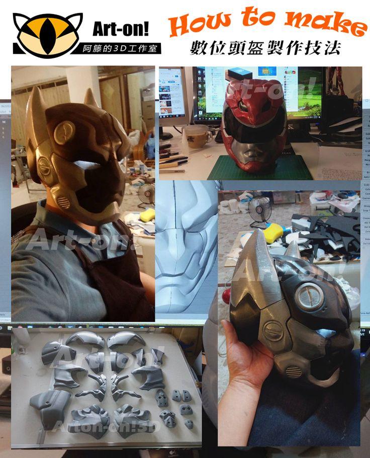 【 Art-on! 工作室 ★ 九月 3D列印創作 *** 線上課程 ***資訊!! ★】 ★ 數位頭盔製作技法!! 又來了!!!!★---初階課程 第二梯次 *****