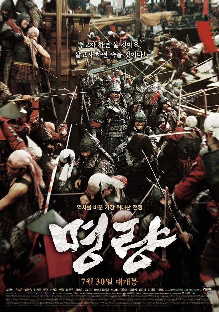 명량 THE ADMIRAL : ROARING CURRENTS | ★ ★ ★ | Release: 30 July 2014 | Country: South Korea | Cast: Choi Min-sik, Ryu Seung-ryong | Watched on: Cinema, 24 August 2014 | Note: 최고다 이순신! | #YiSunShin #이순신 #TheAdmiral #RoaringCurrents #ChoiMinSik #RyuSeungRyong #eramovie #film