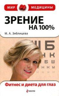Книга Зрение на 100%. Фитнес и диета для глаз
