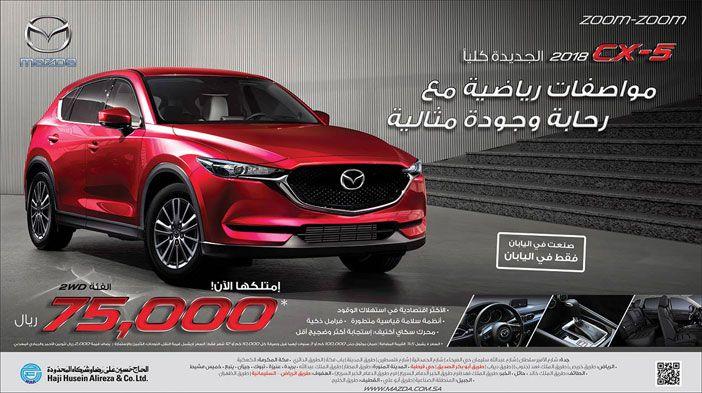عروض السيارات سعر السيارة مازدا Cx 5 موديل 2018 في شركة الحاج حسين عروض اليوم Mazda Bmw Bmw Car
