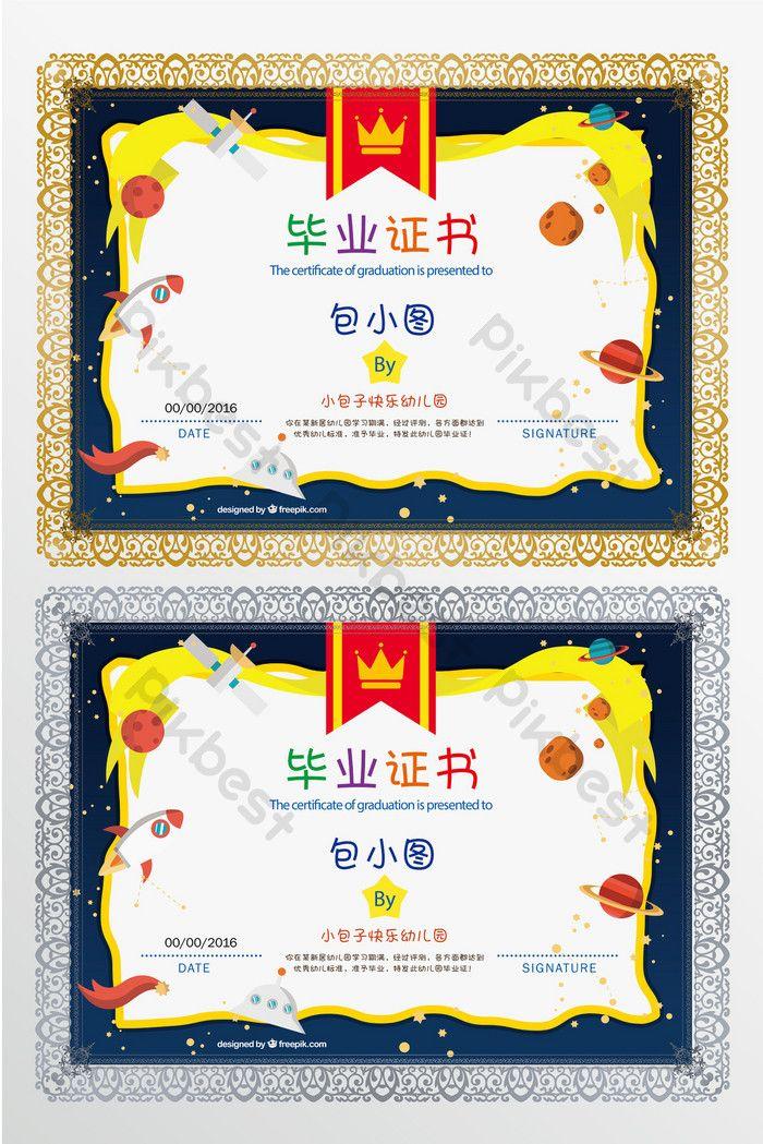 شهادة تخرج طالب روضة الكون الكرتون Ai تحميل مجاني Pikbest Graduation Signature Design Presents
