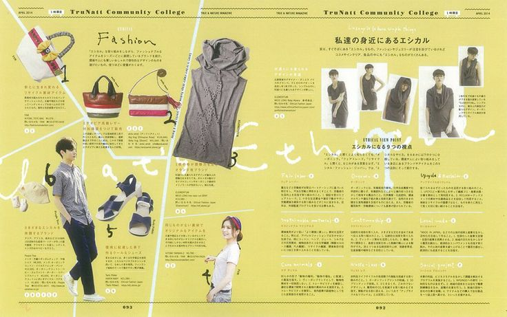 Karin Clog, Navy. TRUE & NATURE MAGAZINE, April 2014, Japan
